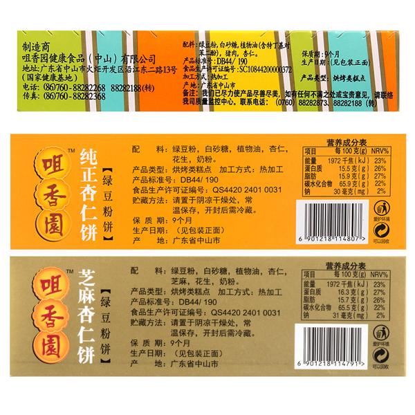 正宗广东特产组合3盒装