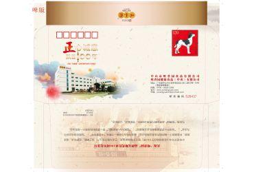 betway|下载100周年纪念明信片-01