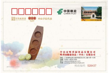 betway|下载100周年纪念明信片-02