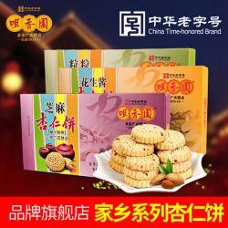 家乡系列杏仁饼三盒装