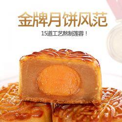 betway|下载 百福吉祥月饼