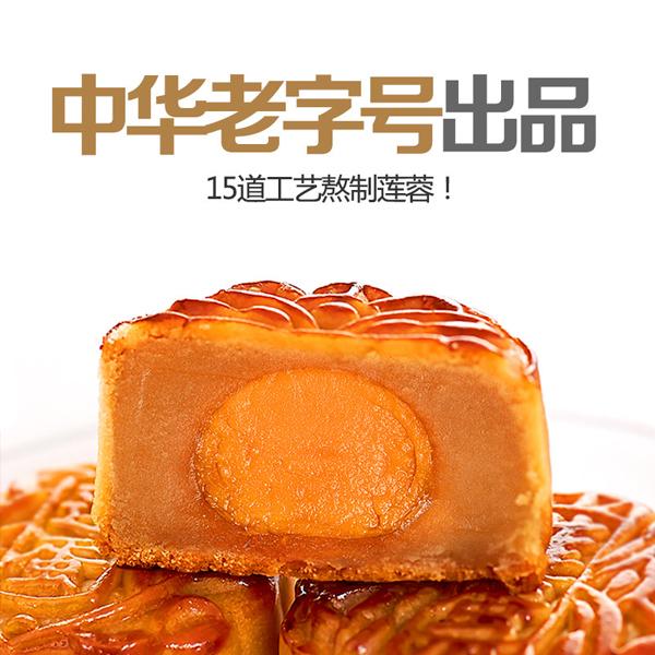 经典莲蓉蛋黄月饼