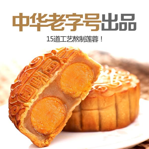 方罐双簧莲蓉月饼