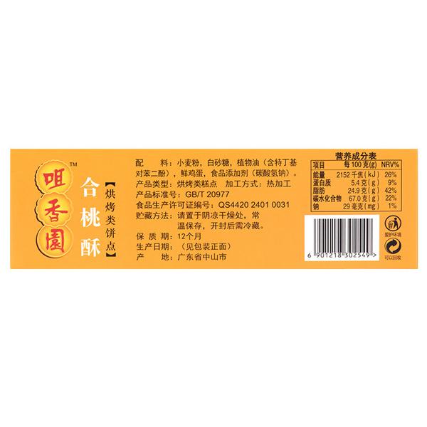 合桃酥105g