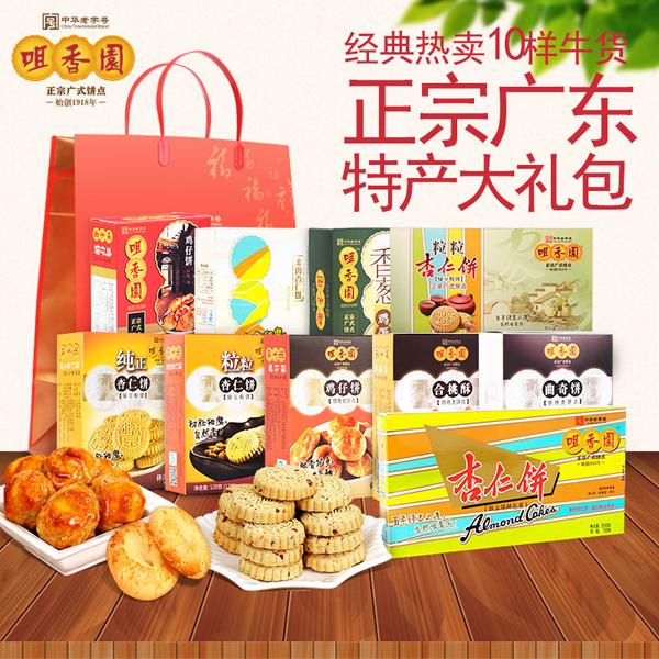 正宗广东特产10盒装