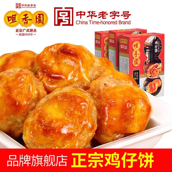 传统鸡仔饼200gX3