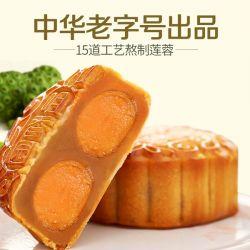 百年品味月饼700g