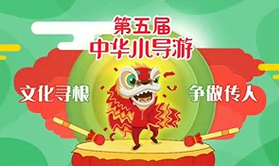 第五届中华小导游 — 王梓睿