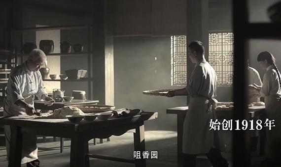 杏仁广告片