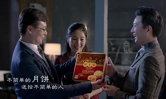 月饼广告片